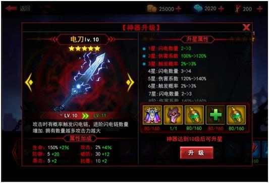 《火柴人联盟2》今日公测 神器现世公会火拼[多图]图片3