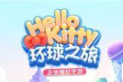 跟Hello Kitty去旅行 《凯蒂环球之旅》上线[多图]