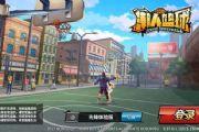 潮人篮球安卓和ios苹果数据互通吗 能一起玩吗[图]