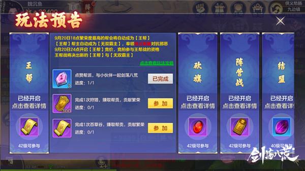 《剑荡八荒》12月19日火爆开测 帮派战玩法前瞻[多图]图片3