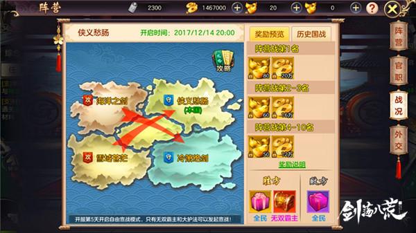 《剑荡八荒》12月19日火爆开测 帮派战玩法前瞻[多图]图片4