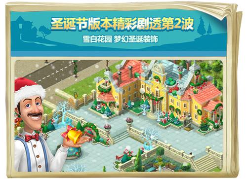 《梦幻花园》福利不多第二期 圣诞限定装扮来袭[多图]图片1