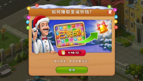 《梦幻花园》福利不多第二期 圣诞限定装扮来袭[多图]图片3