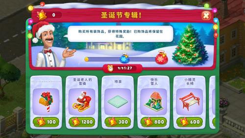 《梦幻花园》福利不多第二期 圣诞限定装扮来袭[多图]图片4