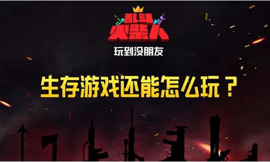 乱斗火柴人游戏官网正版图2: