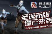 僵尸来袭《终结者2:审判日》圣诞新版即将上线[多图]