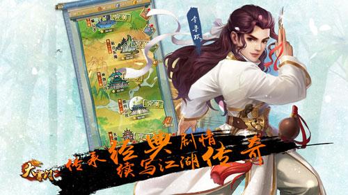 《大掌门2》深度玩法视觉侵袭 江山如画焕然一新[视频][多图]图片2