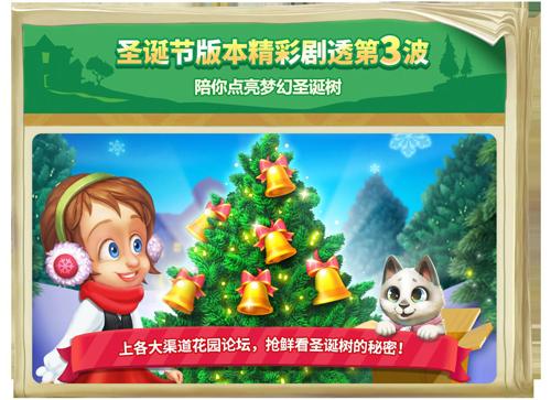 《梦幻花园》福利不多第三期 点亮梦幻圣诞树[多图]图片1