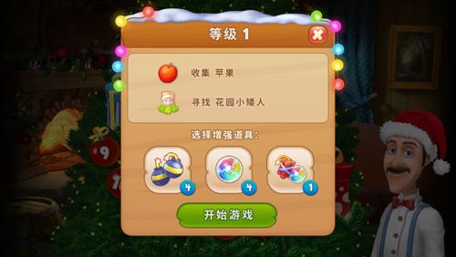 《梦幻花园》福利不多第三期 点亮梦幻圣诞树[多图]图片3