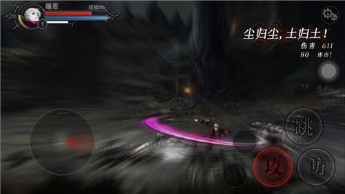 动作格斗手游《安魂曲》今日安卓全渠道上线[多图]图片2
