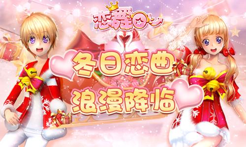 《恋舞OL》新版今日上线 冬日恋曲浪漫降临[多图]
