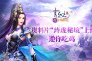 《青云志》手游新资料片玲珑秘境明日上线[多图]