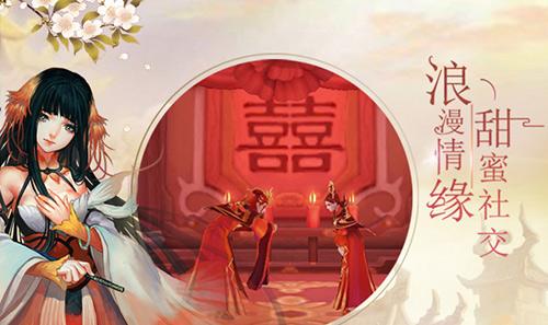 我们结婚啦!《风之剑舞》浪漫情缘系统甜蜜开启[多图]图片1