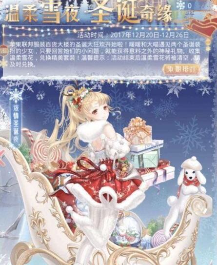 奇迹暖暖圣诞老人的名字是什么 圣诞奇缘答案攻[图]