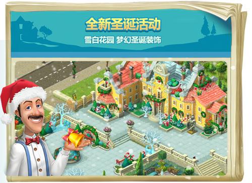 消除大不一样 《梦幻花园》圣诞版今日正式上线[多图]图片2