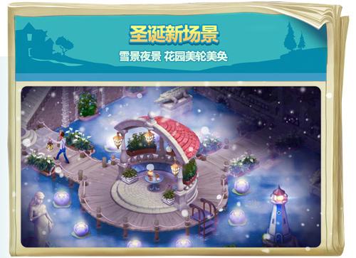 消除大不一样 《梦幻花园》圣诞版今日正式上线[多图]图片5