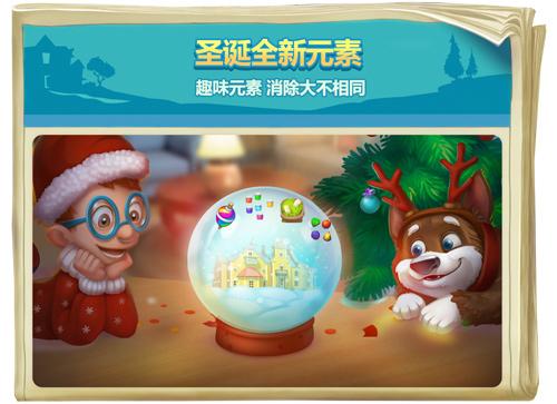 消除大不一样 《梦幻花园》圣诞版今日正式上线[多图]图片6
