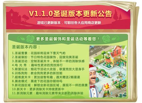 消除大不一样 《梦幻花园》圣诞版今日正式上线[多图]图片1