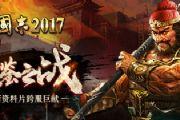 史鉴之战 《三国志2017》全新资料片跨服巨献