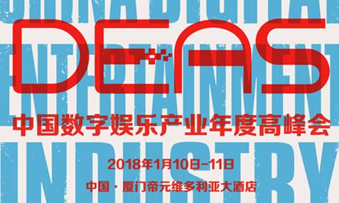 年末终极福利!2017DEAS免费门票再度追加1000张![多图]