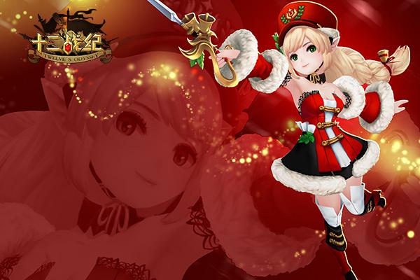 冰雪圣诞时装周 《十二战纪》英雄新装惹眼亮相[多图]图片2