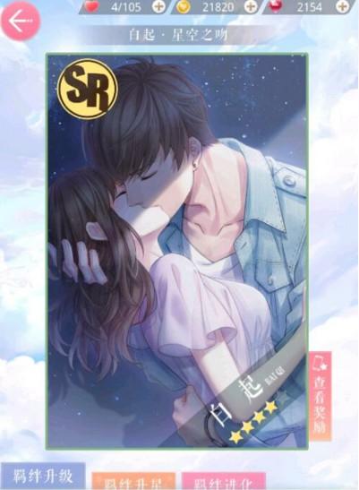 恋与制作人白起千钧一发和星空之吻哪个好[图]图片1