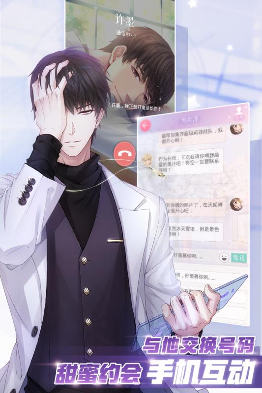 恋与制作人官网手机正版游戏下载图3: