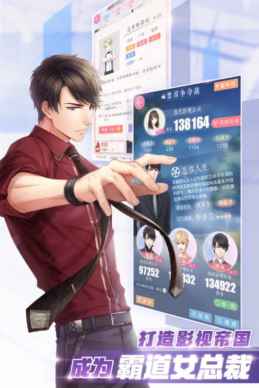 恋与制作人官网手机正版游戏下载图4: