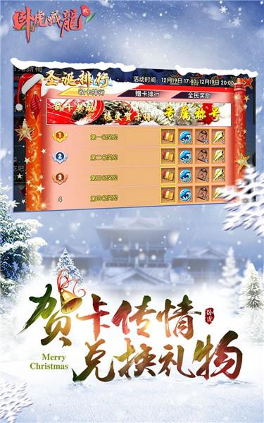 年终福利来袭 《卧虎藏龙贰》圣诞版本全新上线[多图]图片2