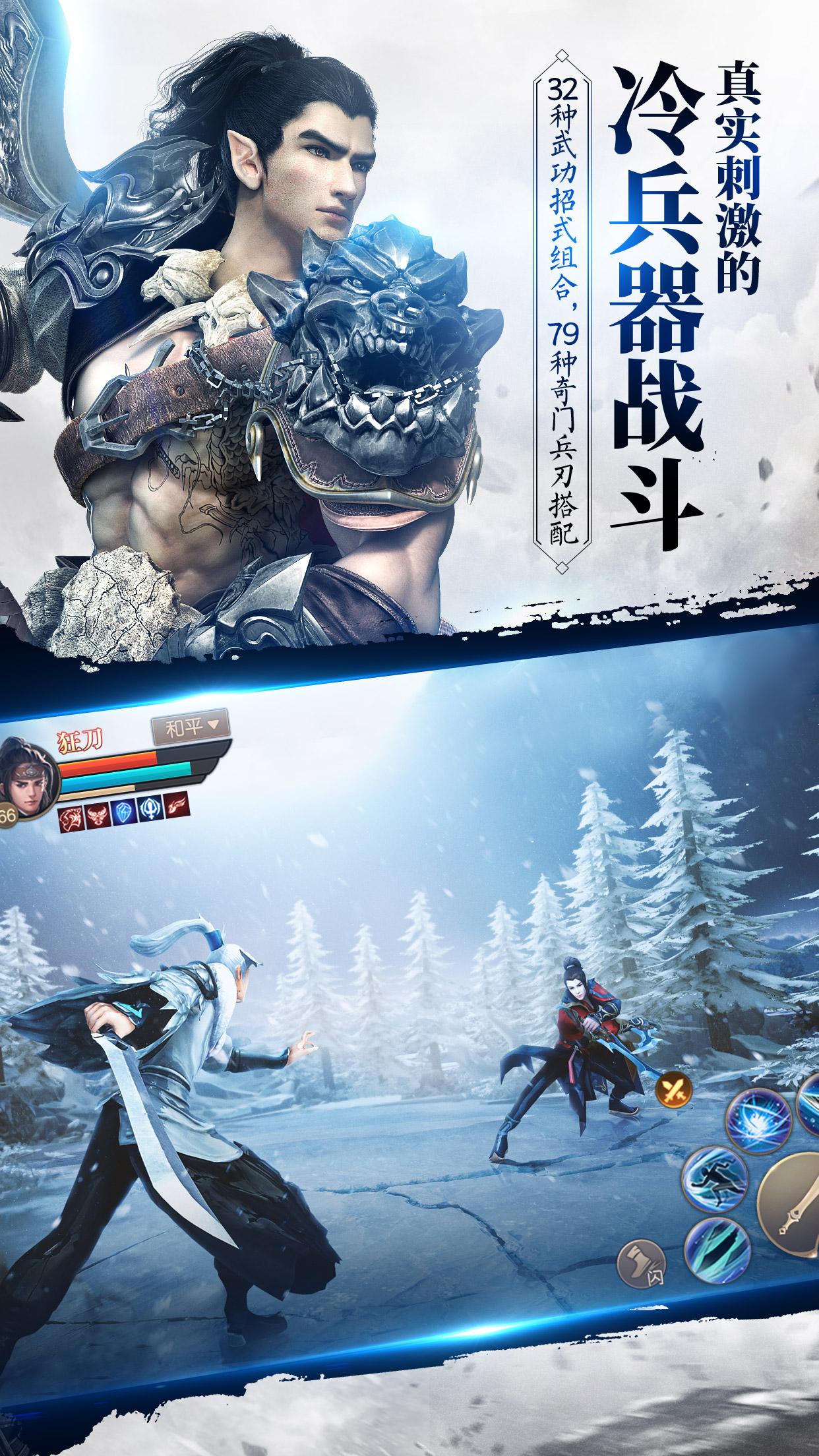 刀剑斗神传图2: