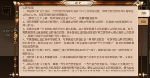 《一骑当千2》跨服军团战玩法揭秘[多图]图片2