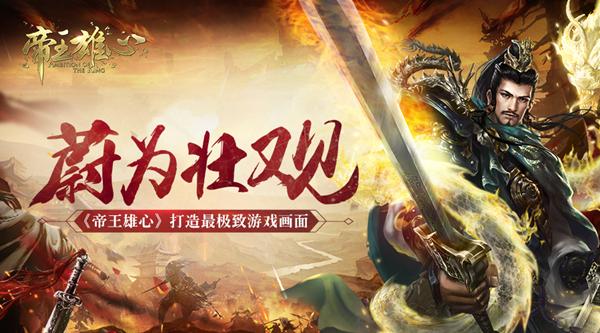 蔚为壮观 《帝王雄心》打造最极致游戏画面[多图]图片1