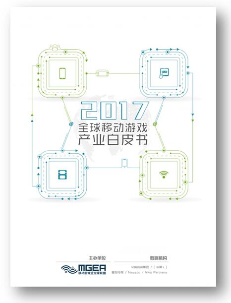 《2017全球移动游戏产业白皮书》1月10日免费送[多图]图片2