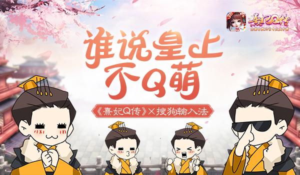 《熹妃Q传》携手搜狗输入法 推出Q萌皇帝表情包[多图]图片1