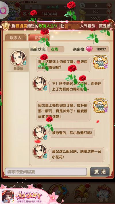 《熹妃Q传》携手搜狗输入法 推出Q萌皇帝表情包[多图]图片2