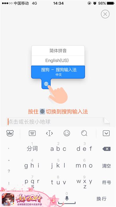 《熹妃Q传》携手搜狗输入法 推出Q萌皇帝表情包[多图]图片3