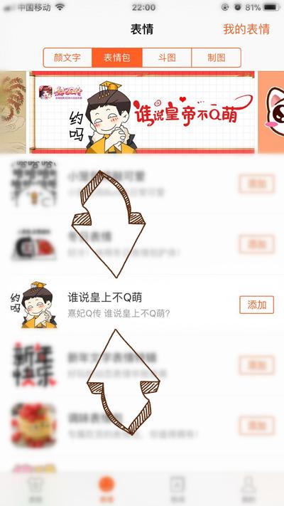 《熹妃Q传》携手搜狗输入法 推出Q萌皇帝表情包[多图]图片4