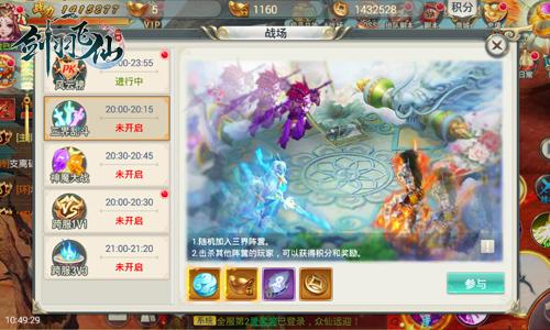热血仙侠ARPG手游《剑羽飞仙》1月12日首发[多图]图片3