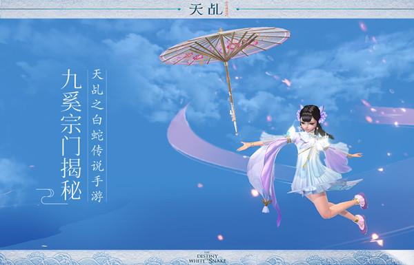嫣红荷伞微微雨 《天乩》手游九奚宗门揭秘[多图]图片1