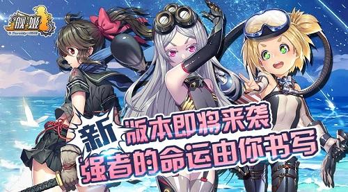 《舰姬》新年版本亮点活动大揭秘[多图]图片3