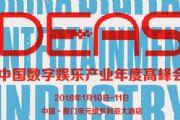 """2017 DEAS""""双十二""""转发抽奖活动获奖名单公布[多图]"""