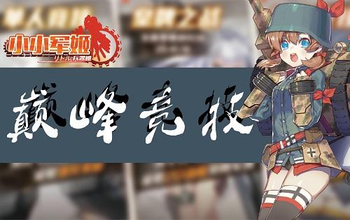 勋章与情书收割者 《小小军姬》成就双赢司令官[多图]图片3