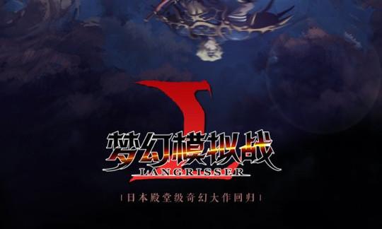 经典SRPG游戏《梦幻模拟战》手游版正式公布[多图]
