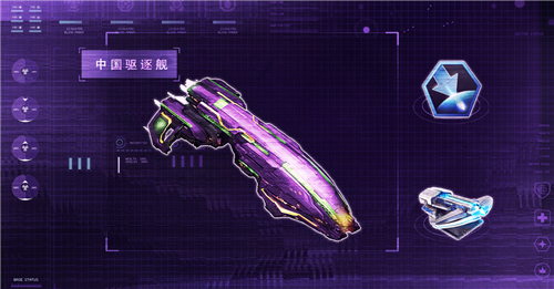 发动突袭 《星盟冲突》中国驱逐舰震撼登场[视频][多图]图片3