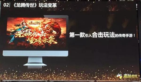 《龙腾传世》手游今日全平台上线[视频][多图]图片2