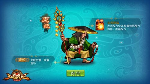 《三国战纪群雄逐鹿》浴火之凤庞统登场[多图]图片2