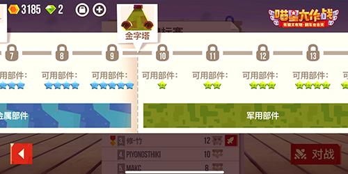 玩转双赛!《喵星大作战》手游1月11日安卓上线[多图]图片4