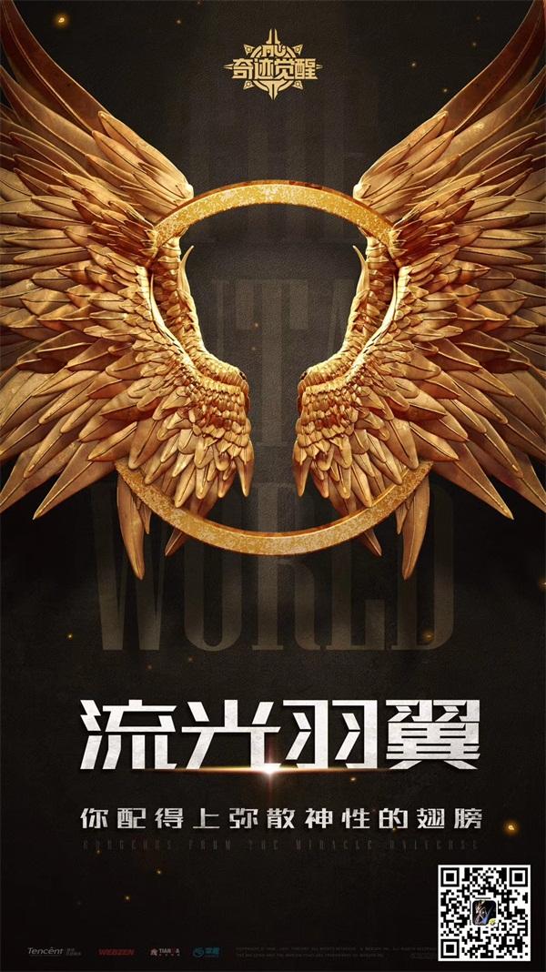 《奇迹MU:觉醒》火爆开测 不限号首日登双榜前三[多图]图片6