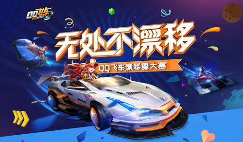 玩家热情高涨! QQ飞车手游漂移舞大赛如火如荼[多图]图片2