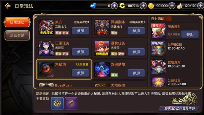 新版本新冒险 《龙之谷手游》无限幻境玩法上线[多图]图片1